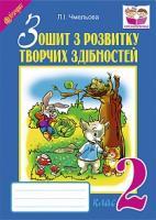 Чмельова Людмила Іванівна Зошит з розвитку творчих здібностей : 2 кл. 978-966-10-4022-8