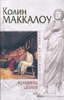 Колин Маккалоу Женщины Цезаря 5-699-09957-3