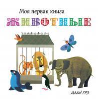 Грэ Алан Животные 978-5-389-13395-2