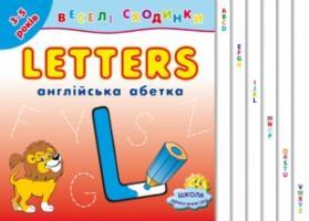 Зінов'єва Лариса Веселі сходинки Англійська абетка.Letters(3-5 років) 978-617-030-351-6