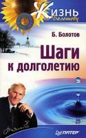 Б. Болотов Шаги к долголетию 5-91180-314-3, 5-91180-314-8