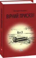 Макеєв Валерій Вірний присязі! 978-966-03-8327-2