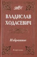 Ходасевич Владислав Владислав Ходасевич. Избранное 978-5-93642-285-0