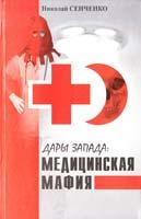 Сенченко Николай Дары Запада: Медицинская мафия 978-966-1635-29-5