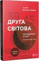Кіпіані Вахтанг Друга світова Непридумані історії (Не) наша жива інша 978-966-942-681-9
