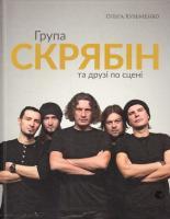 Кузьменко Ольга Група «Скрябін» та друзі по сцені 978-617-679-299-4
