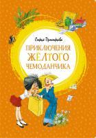 Прокофьева Софья Приключения жёлтого чемоданчика 978-5-389-15032-4