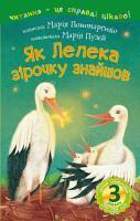 Пономаренко Марія Антонівна Як Лелека зірочку знайшов : 3 — читаю самостійно : казка 978-966-10-5476-8