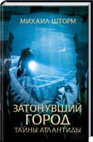 Шторм Михаил Затонувший город. Тайны Атлантиды. Книга 4 978-617-12-3838-1