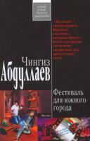 Чингиз Абдуллаев Фестиваль для южного города 978-5-699-41113-9