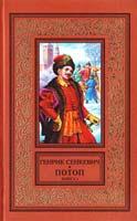Сенкевич Генрик Потоп: Роман. В 2-х кн. Кн. 1 966-03-0205-3
