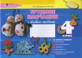 Дятленко О.М., Кліщ О.М. Трудове навчання. 4 клас. Альбом-посібник