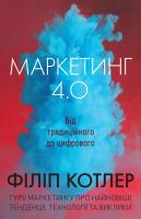 Філіп Котлер, Гермаван Катарджая, Їван Сетьяван Маркетинг 4.0: від традиційного до цифрового 978-966-948-009-5
