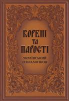 Шевчук В. Корені та парості: український генеалогікон 978-966-06-0527-5
