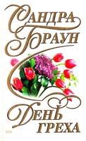 Браун Сандра День греха 5-04-005544-7