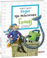 Курков Андрей, Курков Андрій Казки про пилососика Гошу 978-966-03-8581-8