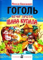 Гоголь Микола Вечір проти Івана Купала 978-966-2125-00-9