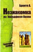 Бронте Анна Незнакомка из Уайлдфелл-Холла 978-617-7025-51-0