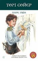 Твен Марк Том Сойєр : роман 978-966-10-3883-6