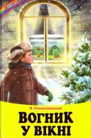 Сухомлинський Василь Вогник у вікні: Оповідання, казки 978-966-1694-89-6