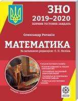 Роганін О. ЗНО 2019-2020. Математика 978-617-686-311-3