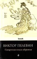 Пелевин Виктор Священная книга оборотня 978-5-699-39579-8
