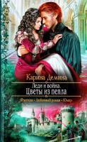 Демина Карина Леди и война. Цветы из пепла 978-5-9922-1606-6