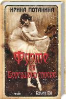 Потанина Ирина Фуэте на Бурсацком спуске 978-966-03-8109-4