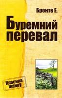 Бронте Емілія Буремний Перевал 978-617-7025-25-1