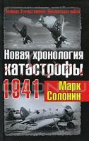Марк Солонин Новая хронология катастрофы 1941 978-5-699-45022-0