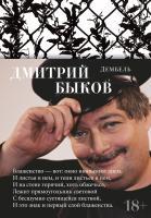 Быков Дмитрий Дембель 978-5-389-15662-3