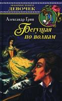 Александр Грин Бегущая по волнам 5-17-006650-3, 5-271-01953-5