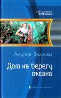 Величко Андрей Дом на берегу океана 978-5-9922-1257-0