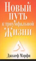Джозеф Мэрфи Новый путь к триумфальной жизни 978-985-483-923-3, 0-13-585398-2
