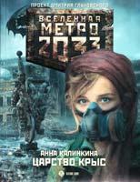 Калинкина Анна Метро 2033: Царство крыс 978-5-271-43272-9