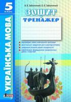 Заболотний В.В., Заболотний О.В. Українська мова. 5клас. Зошит тренажер з правопису