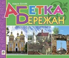 Білик Марія Богданівна Абетка Бережан : вірші 978-966-10-3972-7