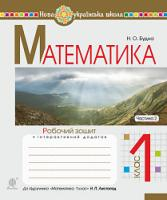 Будна Наталя Олександрівна Математика. 1 клас. Робочий зошит. Ч. 2 (до підручника
