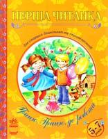 Уклад. О. П. Рибка Грицю, Грицю, до роботи: Книга для читання дітьми 978-966-08-5012-5