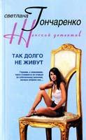 Гончаренко Светлана Так долго не живут 978-5-9524-2761-7