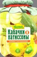 Составитель Елена Смаковец Кабаки и патиссоны 978-617-594-015-0