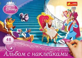 Альбом с наклейками №1. Принцессы. Disney