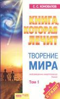 С. С. Коновалов Книга, которая лечит. Творение Мира. Том 1 5-94946-120-7,978-5-93878-492-5