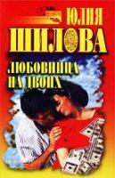 Юлия Шилова Любовница на двоих 5-17-015118-7,5-271-04576-5,5-7905-1680-7