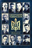 Упор. В. Рог Український націоналізм: Антологія. Т.1. Видання друге 978-966-1635-09-7