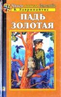Виктор Лавринайтис Падь золотая 5-88215-809-5