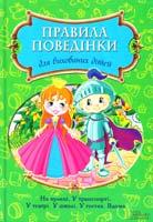 Петруля Павло Правила поведінки для вихованих дітей 978-966-14-8284-4