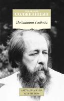 Солженицын Александр Подлинная свобода 978-5-389-10457-0