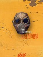 Шинкаренко Олег Кагарлик 978-966-97508-3-9