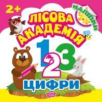 Кієнко Л.В. Лісова академія. Цифри 978-966-939-498-9